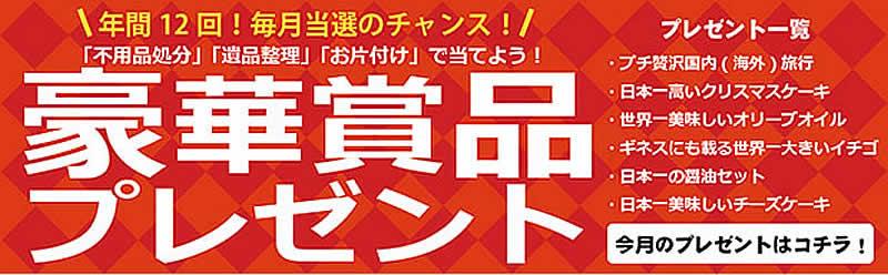 栃木片付け110番「豪華賞品プレゼント」