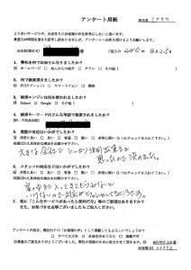 栃木県日光市にて遺品整理のご依頼 お客様の声