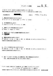 栃木市にて冷蔵庫の回収処分のご依頼 お客様の声
