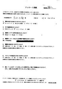 栃木市にて粗大ごみの回収処分のご依頼 お客様の声
