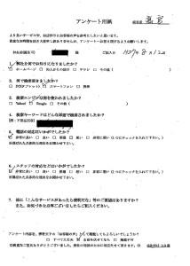 栃木県日光市にて粗大ごみの回収処分のご依頼 お客様の声