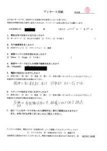 那須町にて不用品の回収処分のご依頼 お客様の声