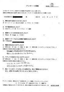 栃木県さくら市にて遺品整理のご依頼 お客様の声
