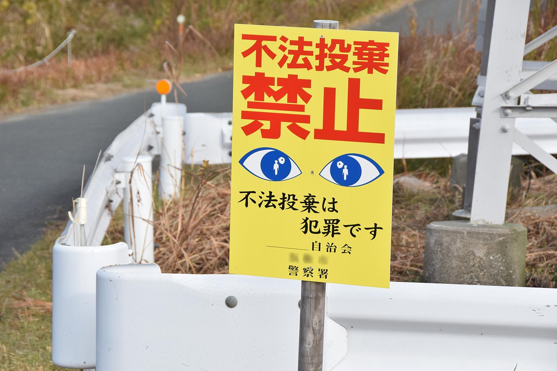 違法な不用品回収業者にご注意ください!