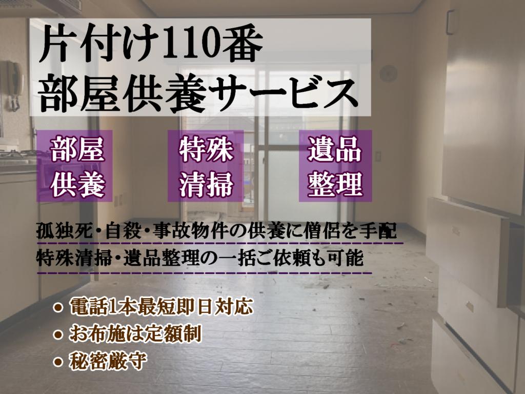 栃木県部屋供養サービス
