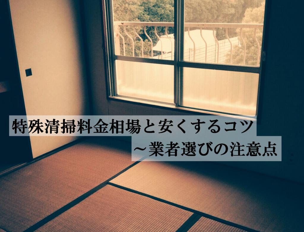 栃木の特殊清掃料金相場と安くするコツ・業者選びの注意点